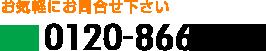 丸美ゴルフ株式会社/北海道のゴルフ会員権売買・新規募集≪TEL:0120-866-448≫