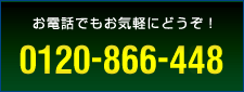TEL.0120-866-448