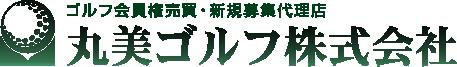 丸美ゴルフは札幌圏を中心に全道のゴルフコースのゴルフ会員権を売買・募集をして おります。信用を第一に考え、長年の実績をもとにゴルフ会員権の最新情報を提供しております。