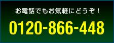 TEL.0120-866-448