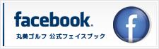 丸美ゴルフ|Facebook