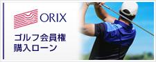 オリックス|クレジットゴルフ会員権購入ローン